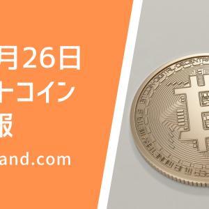 【ビットコイン価格ニュース】前日(終値)比+5.39%。700万円台前半をレンジで推移