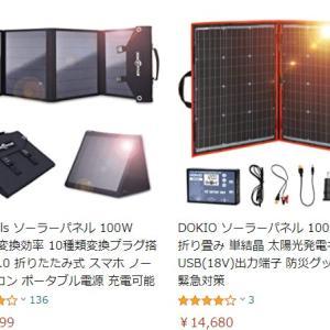 お買い得「ソーラーパネル100w」を発見
