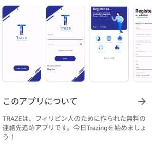 空港利用する前に、「Traze」アプリをセッティングしておこう