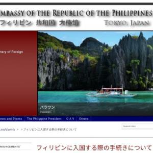 フィリピンに入国してからの手順と検疫ホテルリスト