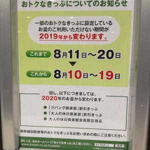 お盆のチケット手配は要注意!!