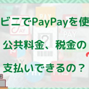 コンビニでPayPayを使って公共料金、税金の支払いできるの?