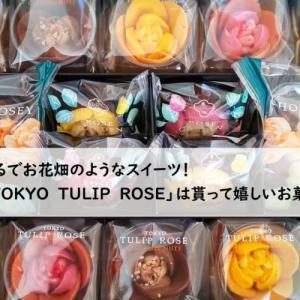 お花の形のお菓子「チューリップローズ」は東京土産やギフトにぴったり/店頭販売のみの話題のスイーツ