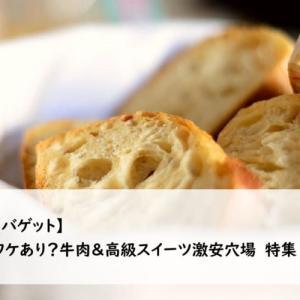 【バゲット】工場直売店特集/紀ノ国屋・ARINCO・日光畜産