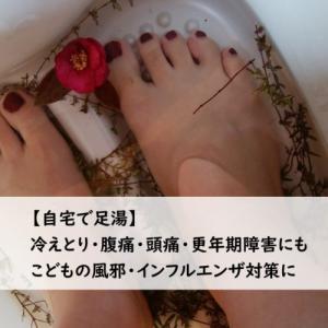 寒い時期には自宅で足湯が温まる!こどものお腹が痛い時・頭痛・更年期障害にも