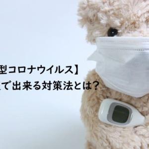 新型コロナウイルスから身を守る!家庭で出来る対策法とは
