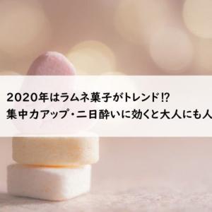 2020年はラムネ菓子がトレンド⁉集中力アップ・二日酔いに効くと話題に/サプリメントも登場