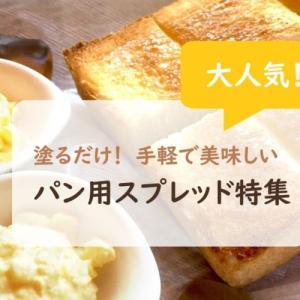 【テレビで話題】おすすめのパン用スプレッド特集!塗るだけで手軽に美味しい時短便利グッズ