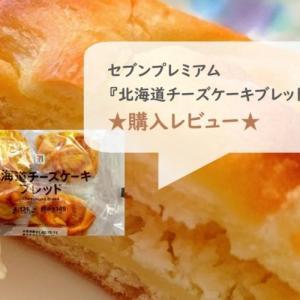 セブンプレミアム『北海道チーズケーキブレッド』を購入してみました!