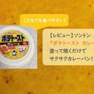 ソントン『ポテトースト カレー味』は塗って焼くだけでいつでもカレーパンを楽しめるスプレッド