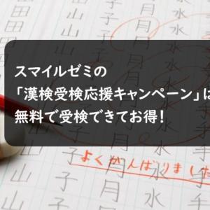 【スマイルゼミ】小学2年生が漢字検定10級を無料で受験しました!申し込みから結果通知までのまとめ