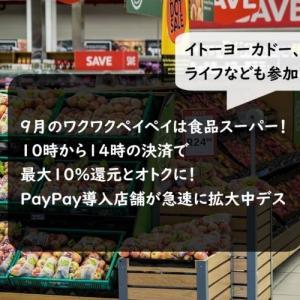 【PayPay】2019年9月は食品スーパーがお得!ワクワクペイペイで最大10%還元に