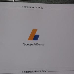 グーグルアドセンスから手紙きた