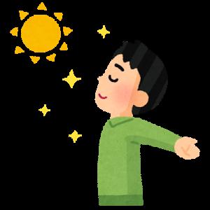 不眠症の人はとにかく日光浴するといい