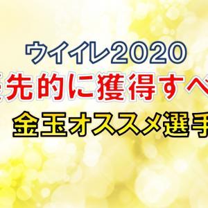 リシャルリソン能力値 有能金選手!スカウト情報!【ウイイレ2020】【ウイイレアプリ】