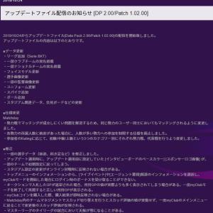 アップデートファイル情報! [DP 3.00/Patch 1.03.00]【ウイイレ2020】【ウイイレアプリ】