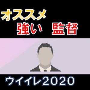 【オススメ監督紹介】城福 浩【ウイイレ2020】【ウイイレアプリ】