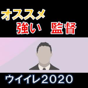 獲得必至!強いオススメ監督をまとめて紹介!【ウイイレ2020】【ウイイレアプリ】