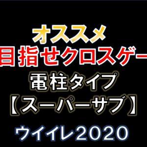 【スーパーサブ】ヤン・コレル級!電柱タイプのオススメ5選手!【ウイイレ2020】【ウイイレアプリ】
