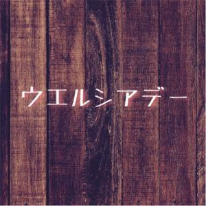 【ウエルシアデー】ウエル活☆2019.4