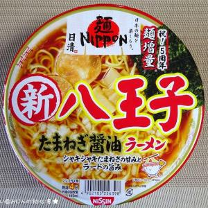 【9/23発売】八王子のたまねぎ醤油ラーメンをいただく 麺NIPPONリニューアル!