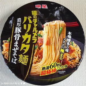 【9/30発売】明星のバリカタ麺を使った濃厚豚骨まぜそば!