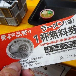 【ラーメン紀行】恒例・10月1日は「天下一品の日」、食べに行かない手はない!