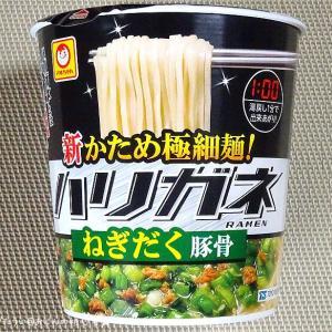 【9/30発売】マルちゃん「ハリガネ」の新作ねぎだく豚骨、麺もリニューアル!