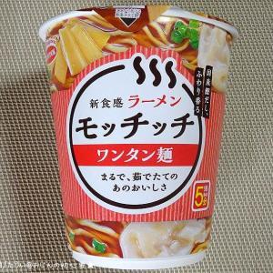 【10/7発売】エースコック「焼そばモッチッチ」から汁ありのラーメンが登場!