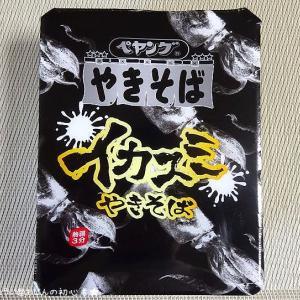 【10/6発売】ペヤングの「イカスミやきそば」が久しぶりに帰ってきた!