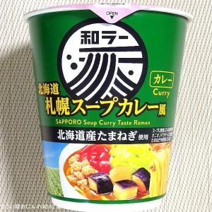 【10/7発売】久しぶりのサンヨー「和ラー」の新作は札幌スープカレー!