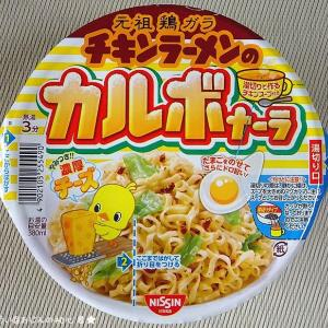 【10/7発売】チキンラーメンどんぶりの新作はカルボナーラ!