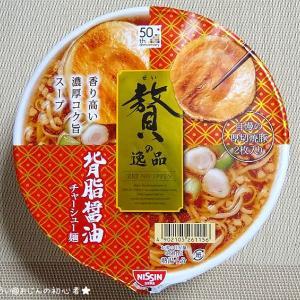 【日曜自由枠】9/30発売 イオン50周年の「贅の逸品」が帰ってきた!