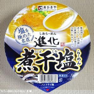 【10/14発売】町田麺場・進化さんの煮干し塩ラーメン!