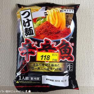 【日曜自由枠】今さらながら「辛辛魚のつけ麺」をお得価格でゲットで食べてみた!