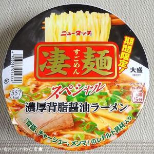 【10/21発売】スペシャルな「凄麺」が「凄麺の日」記念して登場です!