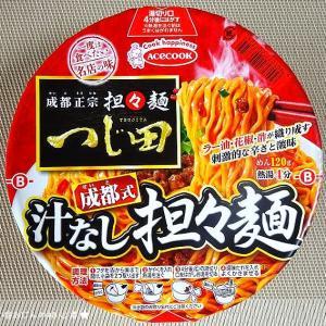 【10/21発売】「成都式汁なし担々麺」とはどんな味? 「つじ田成都政宗」コラボの一品!