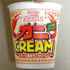 【11/11発売】カップヌードル新作は濃厚カニクリームスープ!
