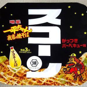 【11/11発売】一平ちゃんと湖池屋スコーンがコラボのBBQ味焼そば!