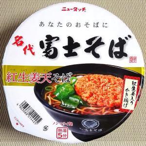 【11/18発売】おなじみ蕎麦チェーン「富士そば」がカップ麺になった!