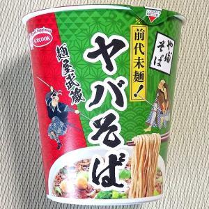 【11/19発売】蕎麦麺に黒マー油豚骨をかけ合わせた不思議なコラボカップ!