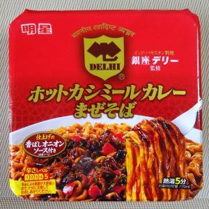 【12/9発売】銀座デリーのカシミールカレーのまぜそばは本格な風味で大辛レベル!