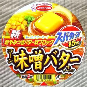 【12/9発売】スーパーカップの新作は味噌バターと塩バターの王道系です!