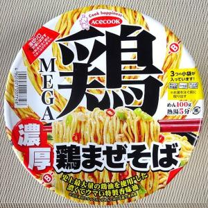 【1/20発売】エースコックMEGAシリーズ新作は汁なしの鶏まぜそば!