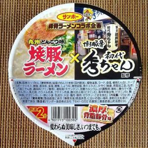 【1/20発売】豚骨ラーメンコラボ第5弾は「焼豚ラーメンx初代秀ちゃん」