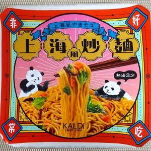 【1/13発売】カルディの上海風やきそばはオーソドックスながらも美味しい!
