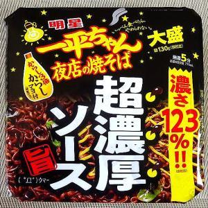 【2/17発売】123%増量の超濃厚ソース&ソース練り込み量130%の超濃厚一平ちゃん