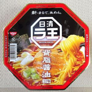 【日曜自由枠2】3/30リニューアルの「ラ王背脂醤油」いざ実食!