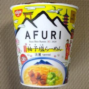 【4/6発売】また出た「AFURI」新作!?、こんどは「淡麗」とな?? (^_^;)