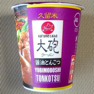 【4/6発売】大砲ラーメン 醤油とんこつ:限定店舗のみの品揃え商品のコラボ